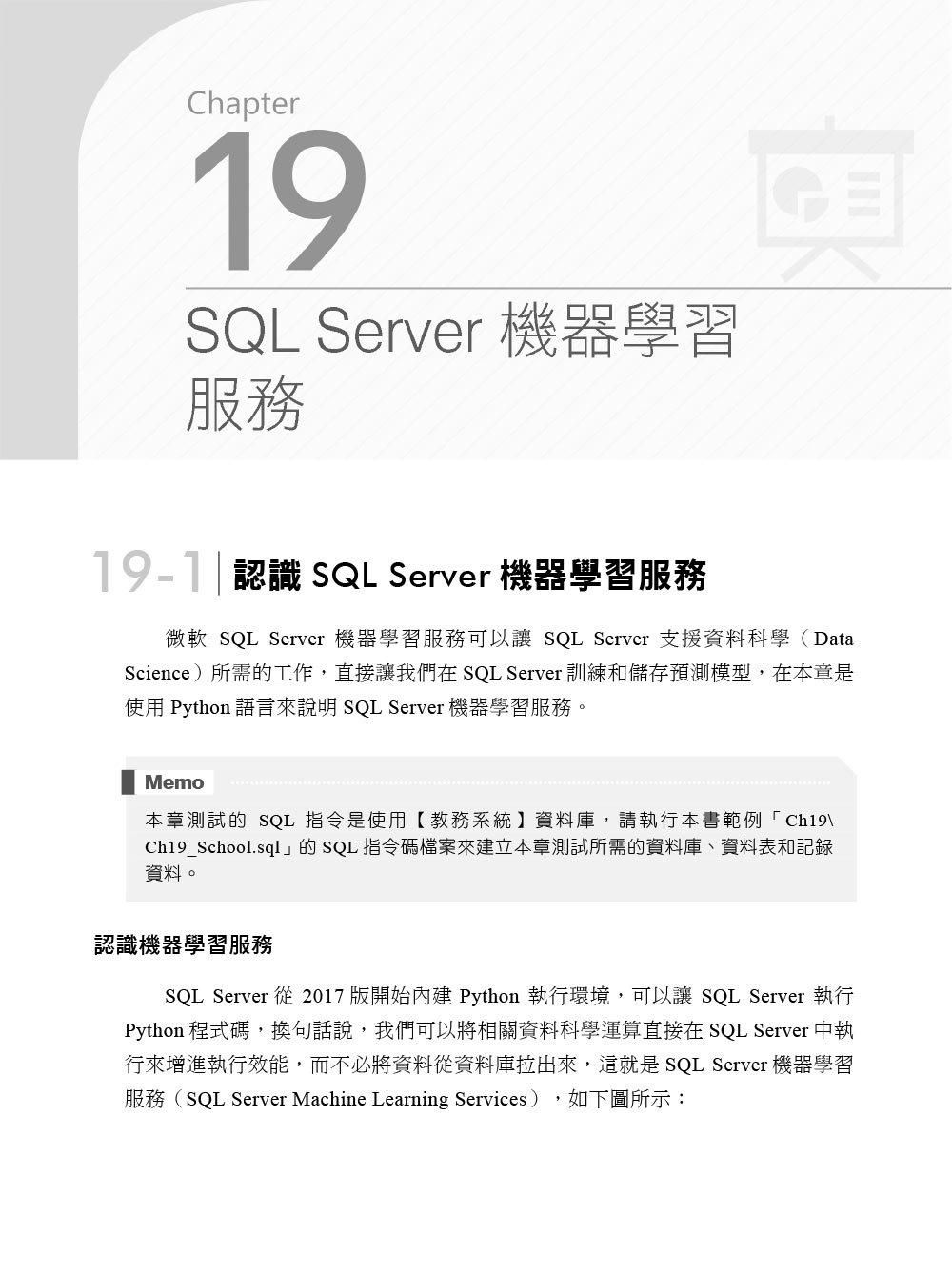 SQL Server 2019/2017 資料庫設計與開發實務-preview-1