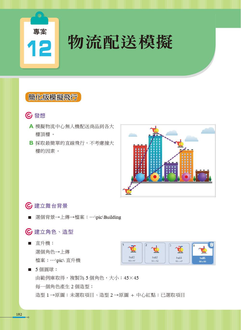 Scratch 3.0 多媒體遊戲設計 & Tello 無人機-preview-2