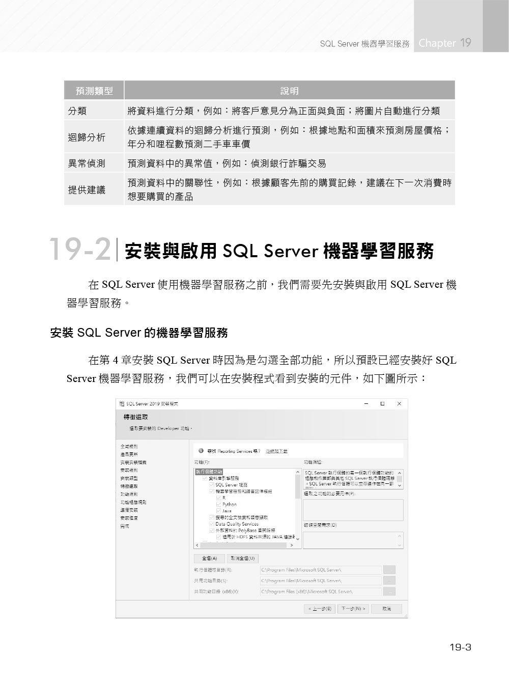 SQL Server 2019/2017 資料庫設計與開發實務-preview-3