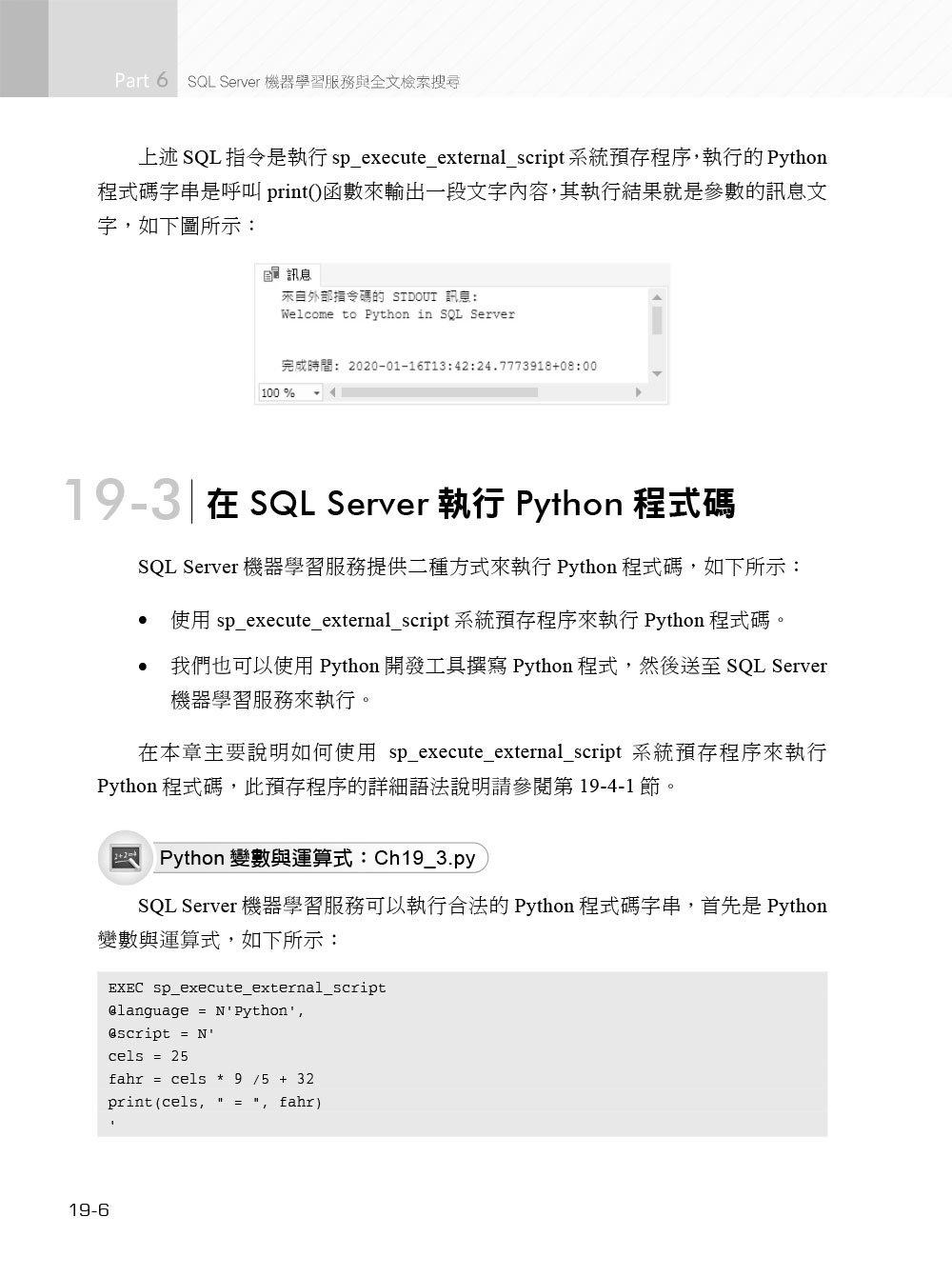 SQL Server 2019/2017 資料庫設計與開發實務-preview-6