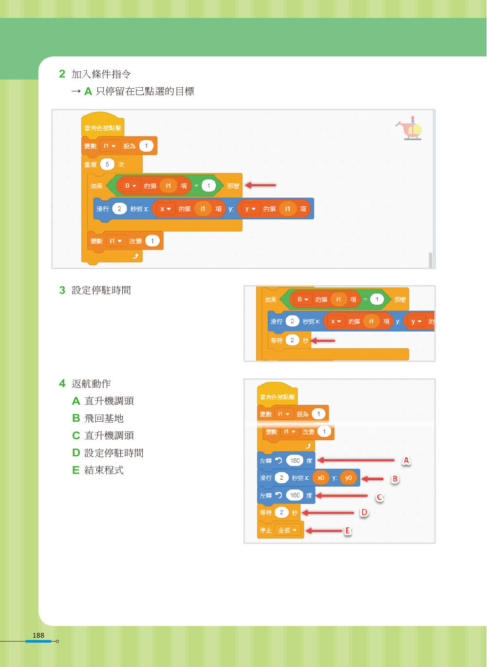 Scratch 3.0 多媒體遊戲設計 & Tello 無人機-preview-8
