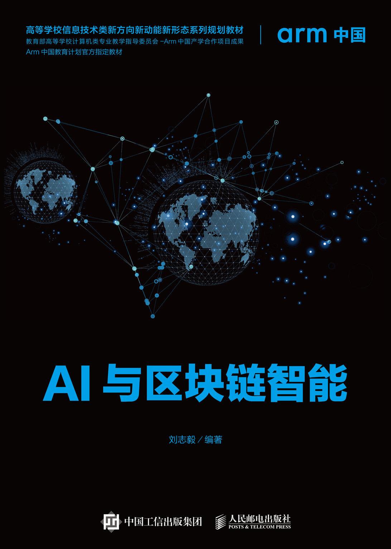 AI與區塊鏈智能-preview-1