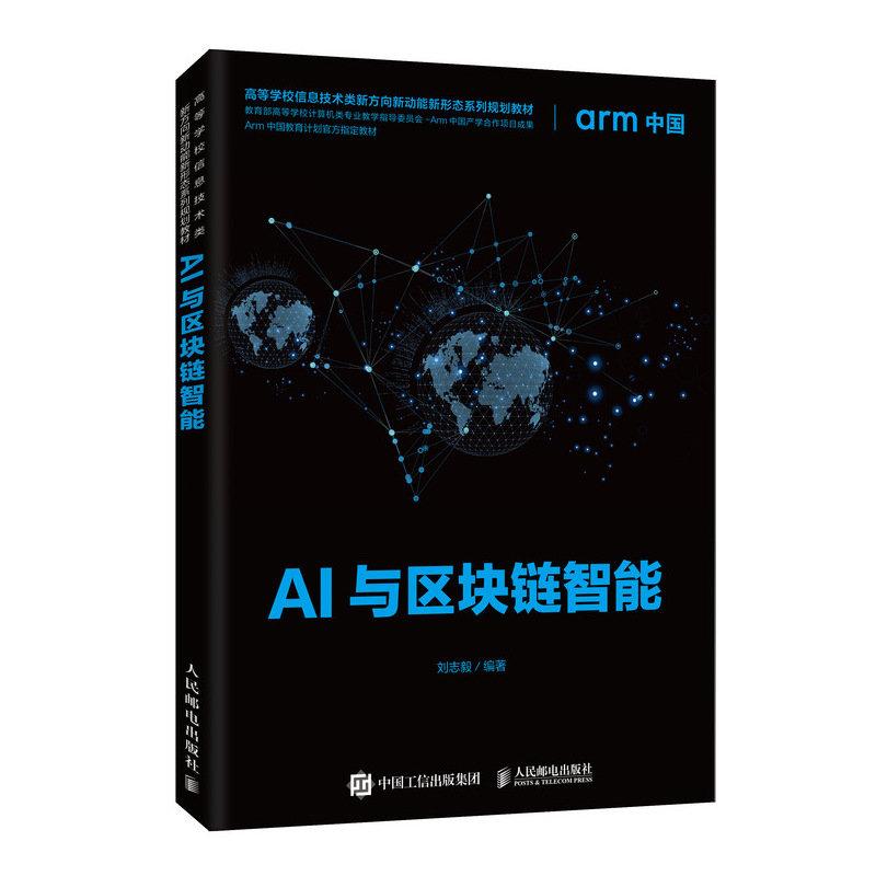 AI與區塊鏈智能-preview-2