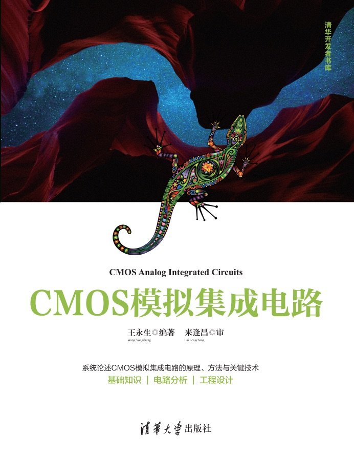CMOS模擬集成電路-preview-1