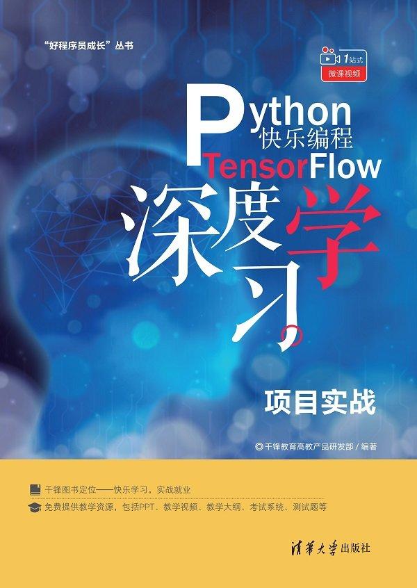 Python快樂編程——TensorFlow深度學習項目實戰-preview-1