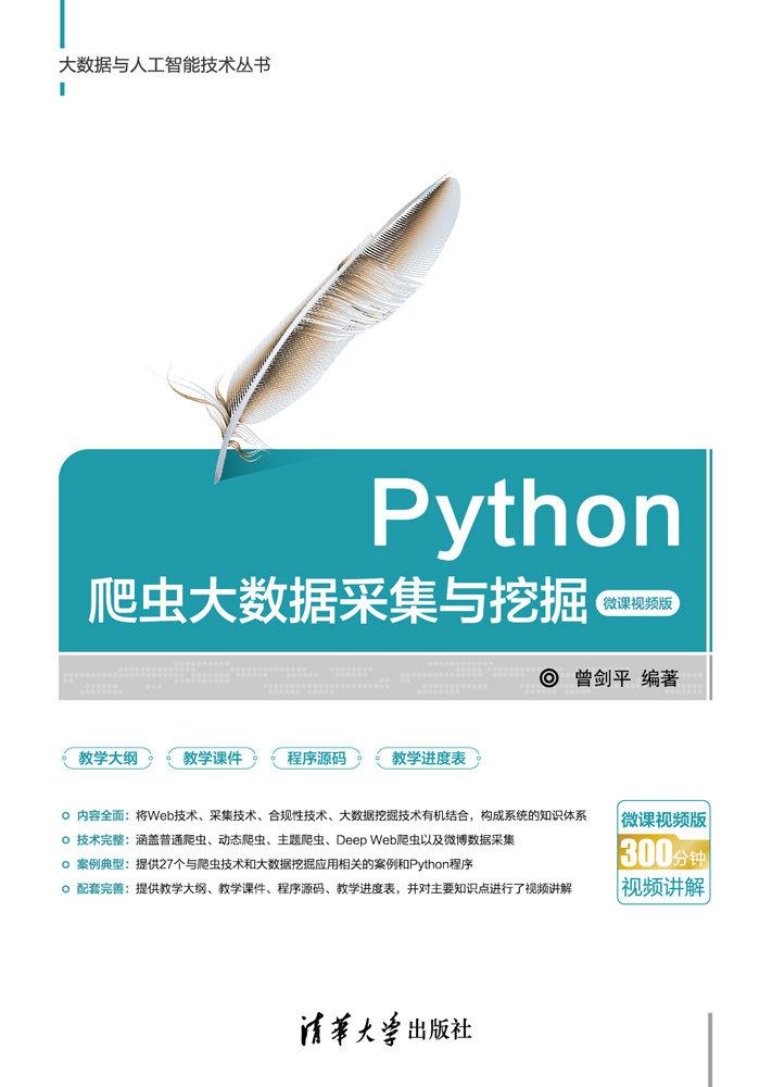 Python爬蟲大數據採集與挖掘-微課視頻版-preview-1