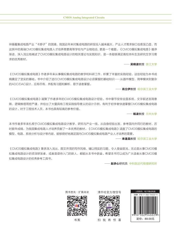 CMOS模擬集成電路-preview-2