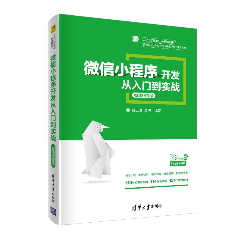 微信小程序開發從入門到實戰-微課視頻版-preview-2