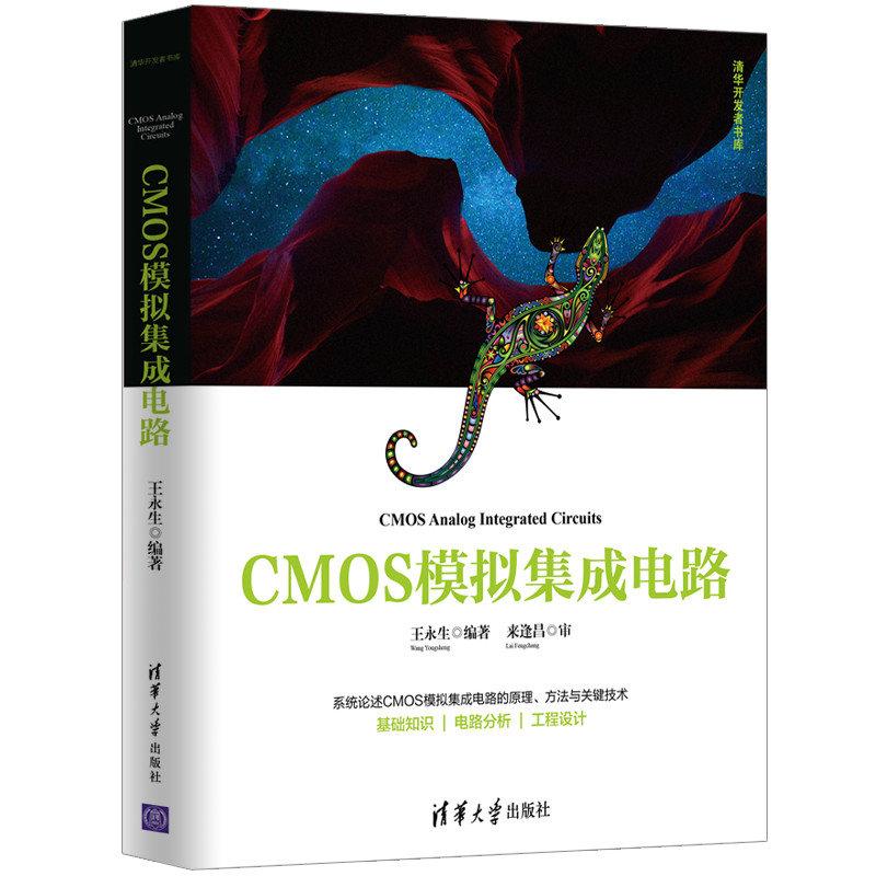 CMOS模擬集成電路-preview-3