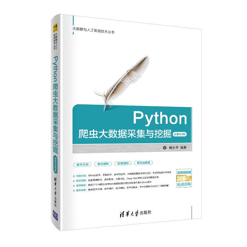 Python爬蟲大數據採集與挖掘-微課視頻版-preview-2