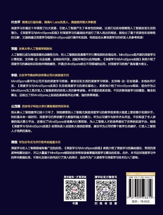 深度學習與MindSpore實踐-preview-2
