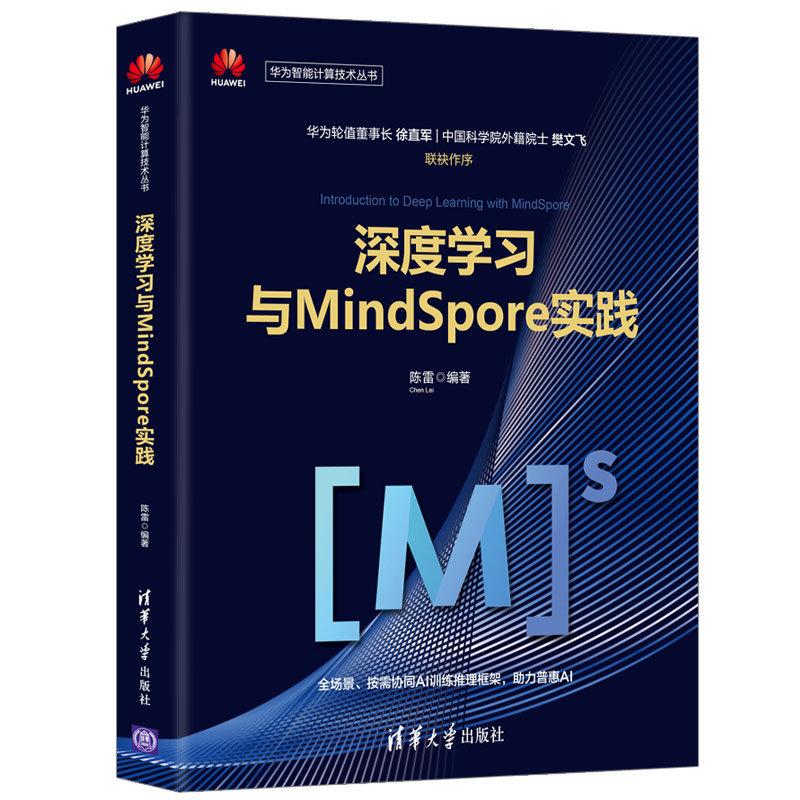 深度學習與MindSpore實踐-preview-3
