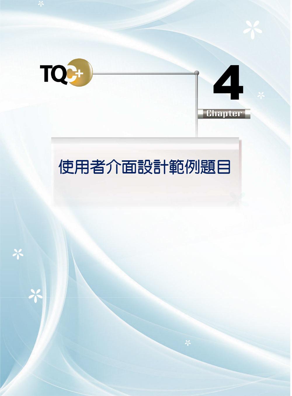 TQC+ 使用者介面設計認證指南 Adobe XD CC-preview-1