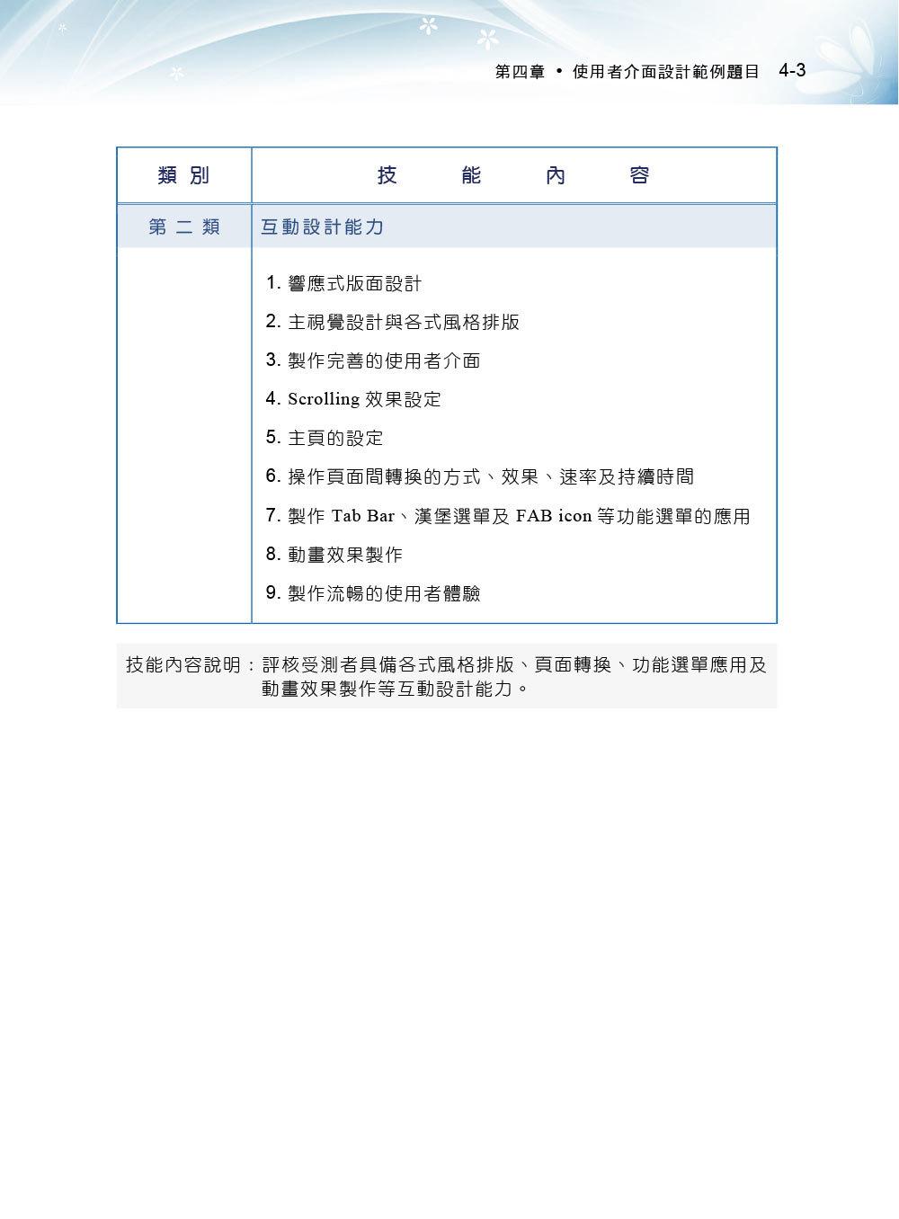 TQC+ 使用者介面設計認證指南 Adobe XD CC-preview-3