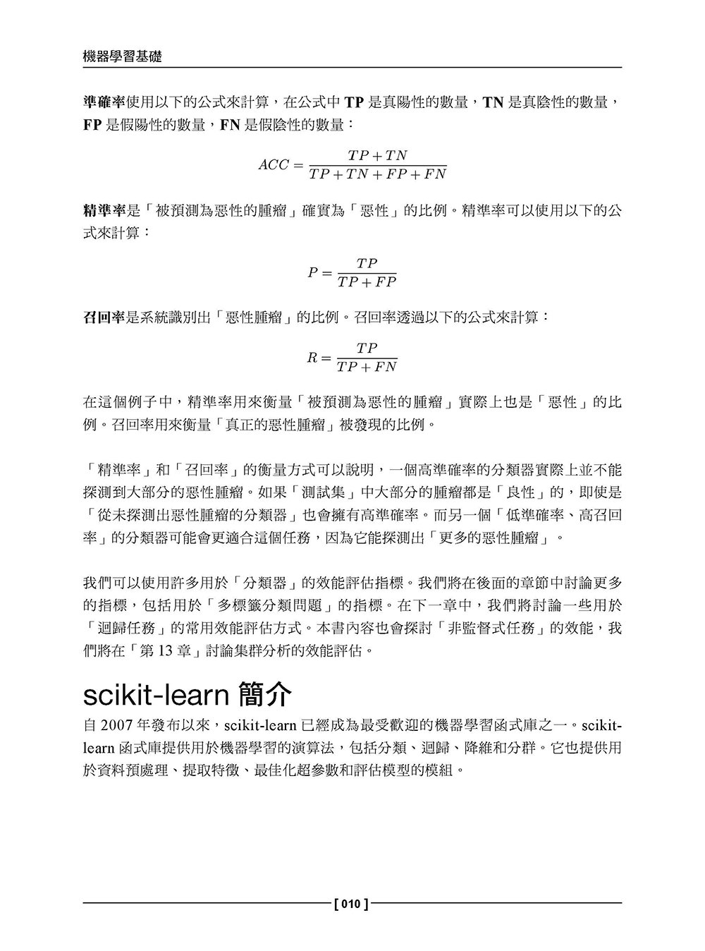 scikit-learn 新手的晉級:實作各種機器學習解決方案 (Mastering Machine Learning with scikit-learn, 2/e)-preview-3