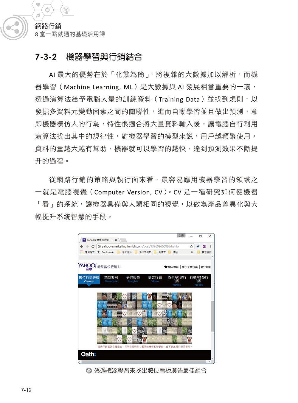 網路行銷:8堂一點就通的基礎活用課-preview-10