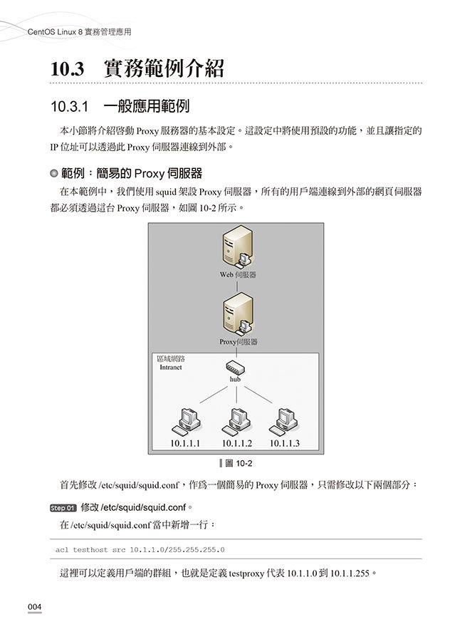 CentOS Linux 8 實務管理應用-preview-9