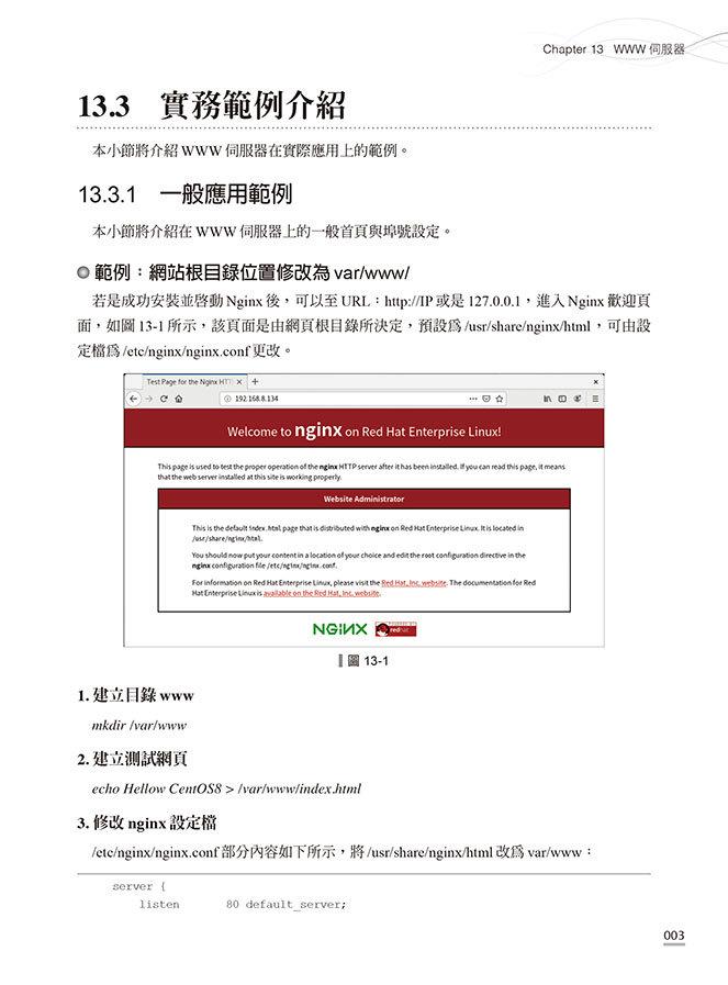 CentOS Linux 8 實務管理應用-preview-12