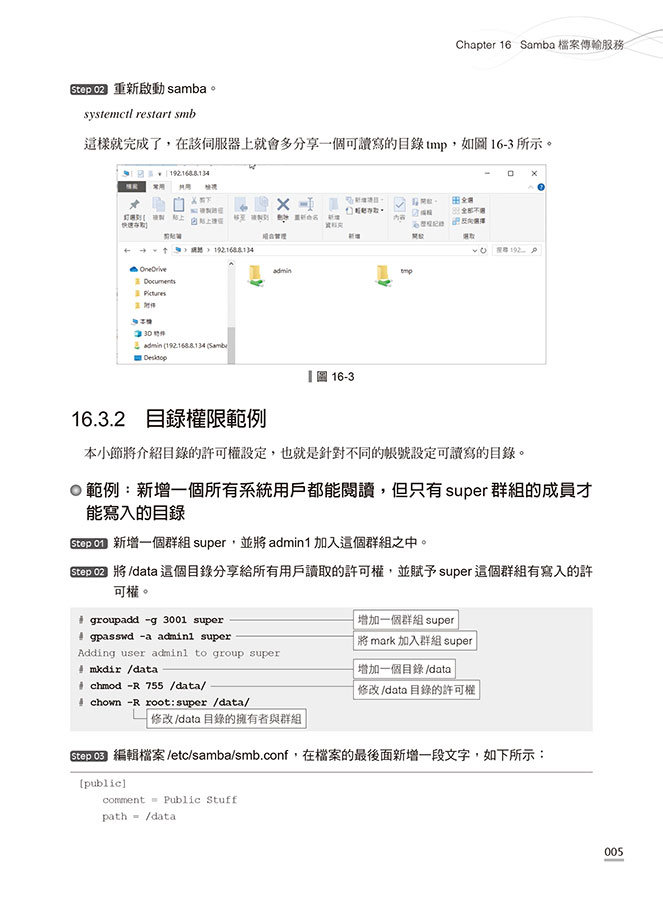 CentOS Linux 8 實務管理應用-preview-15