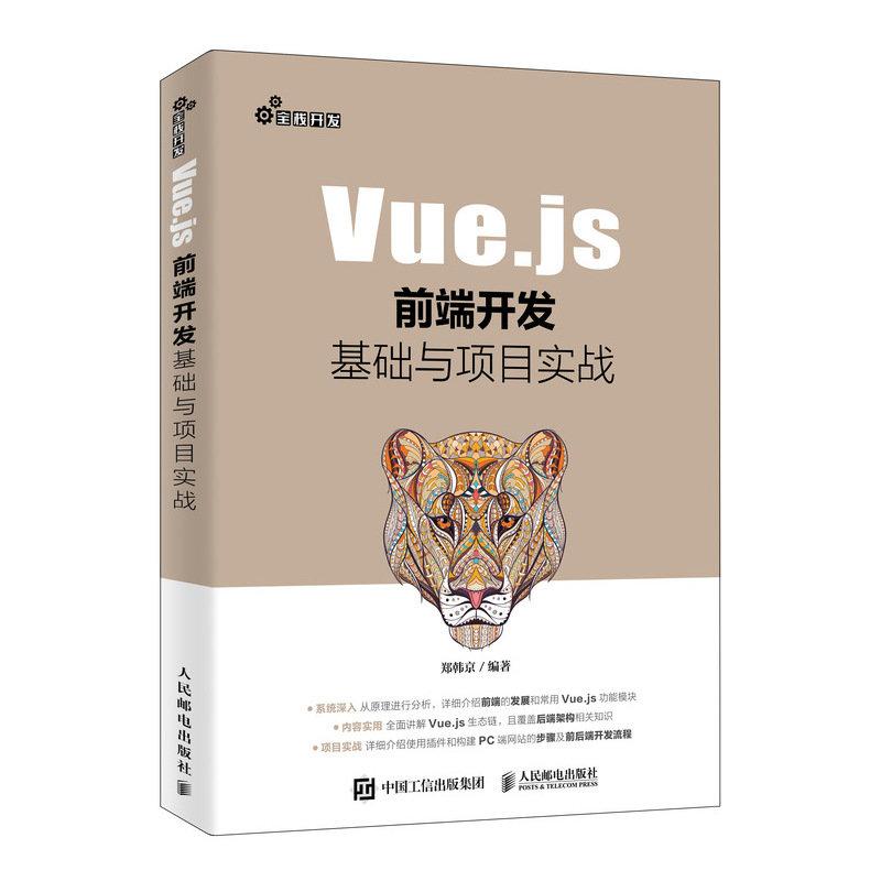 Vue.js 前端開發基礎與項目實戰-preview-2