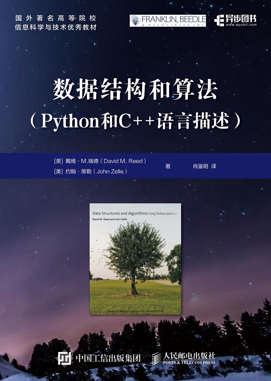 數據結構和算法 Python 和 C++ 語言描述-preview-1