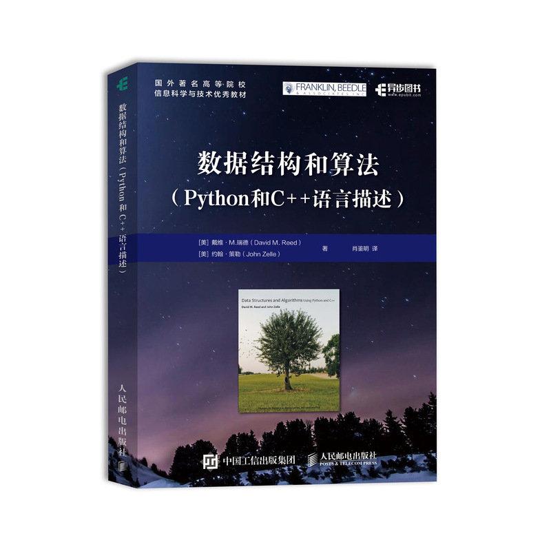 數據結構和算法 Python 和 C++ 語言描述-preview-2