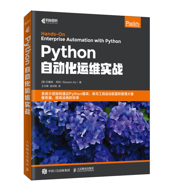 Python 自動化運維實戰 (Hands-On Enterprise Automation with Python: Automate common administrative and security tasks with the most popular language Python)-preview-2