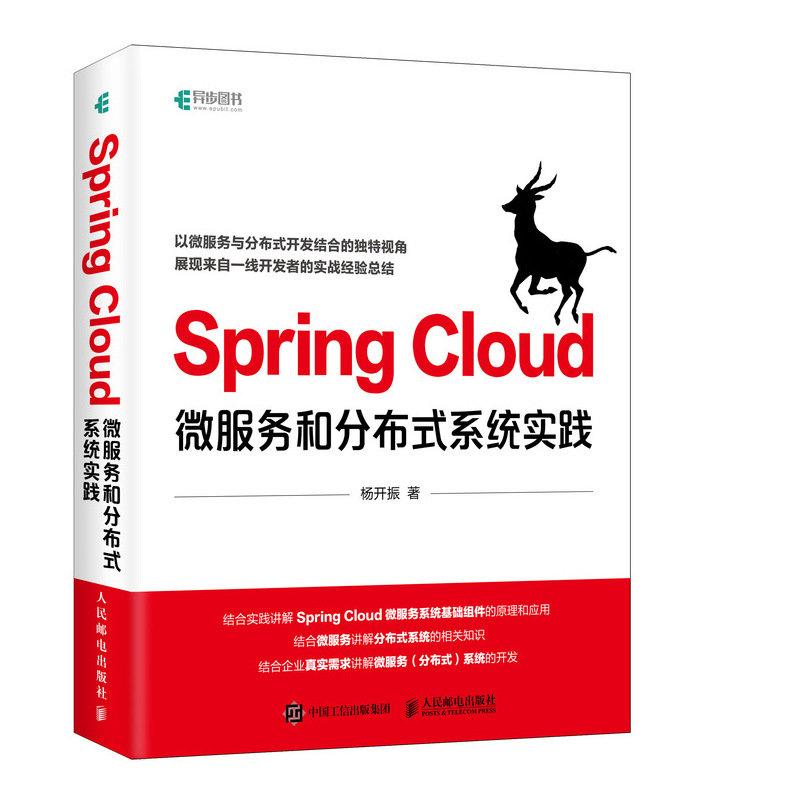 Spring Cloud 微服務和分佈式系統實踐-preview-2