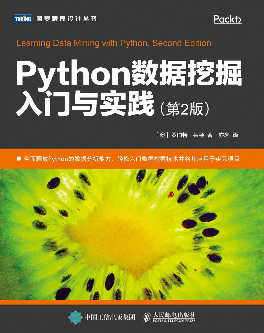 Python 數據挖掘入門與實踐, 2/e-preview-1