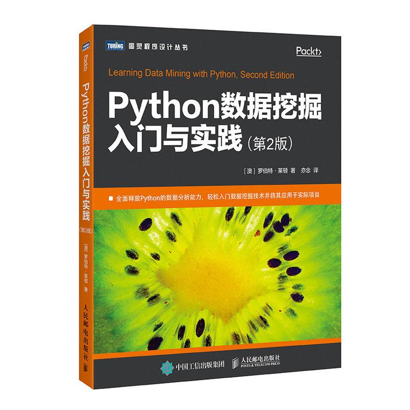 Python 數據挖掘入門與實踐, 2/e-preview-2