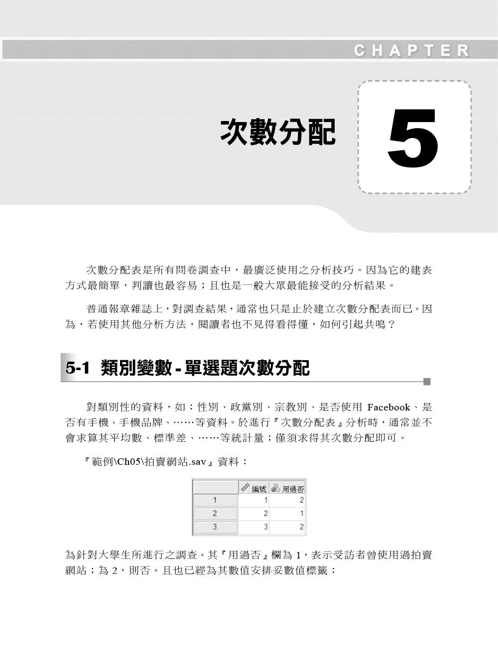 SPSS 26 統計分析嚴選教材 (適用SPSS 26~22)-preview-1