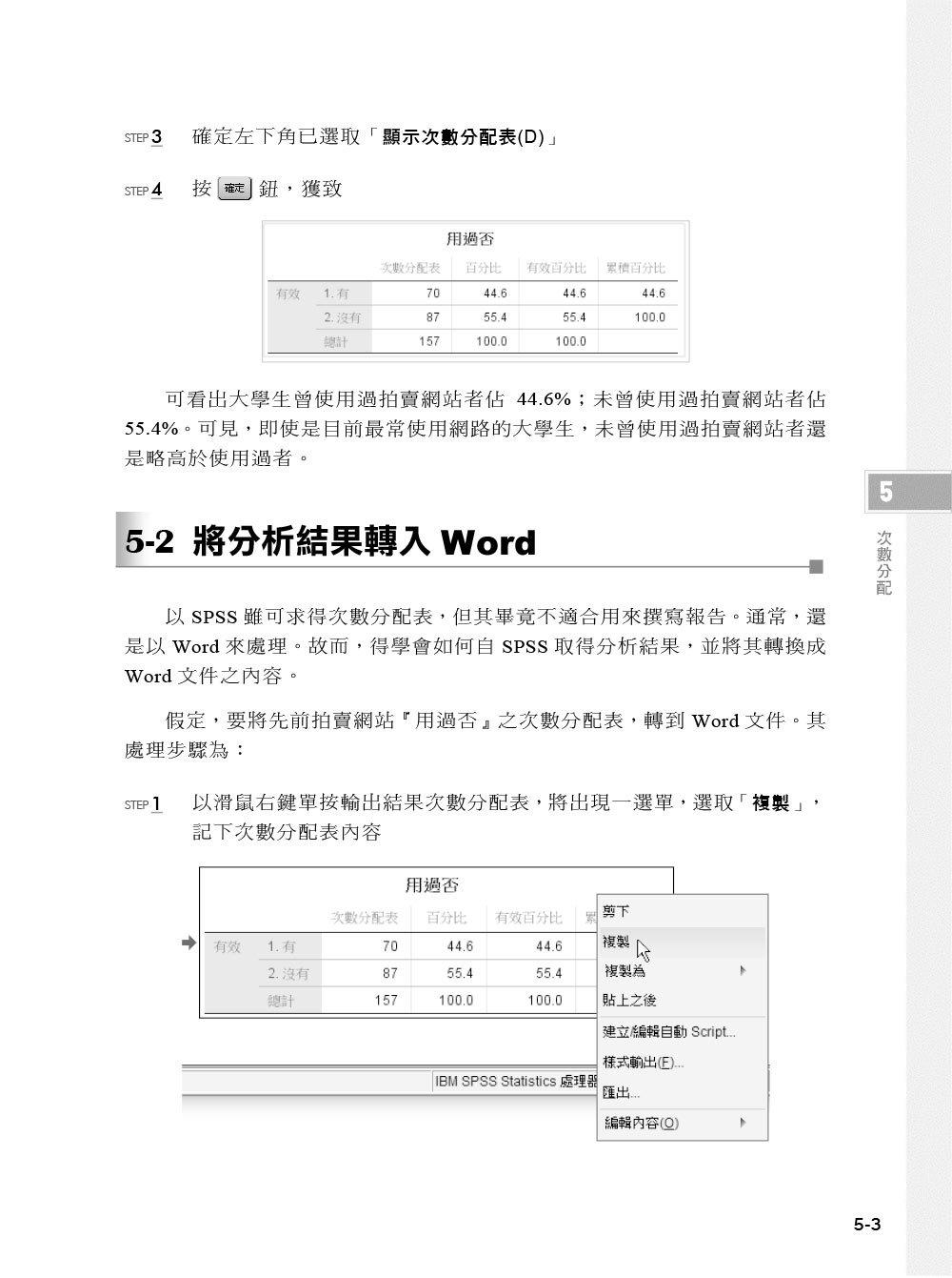 SPSS 26 統計分析嚴選教材 (適用SPSS 26~22)-preview-3