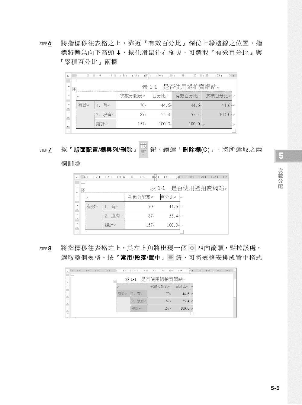 SPSS 26 統計分析嚴選教材 (適用SPSS 26~22)-preview-5