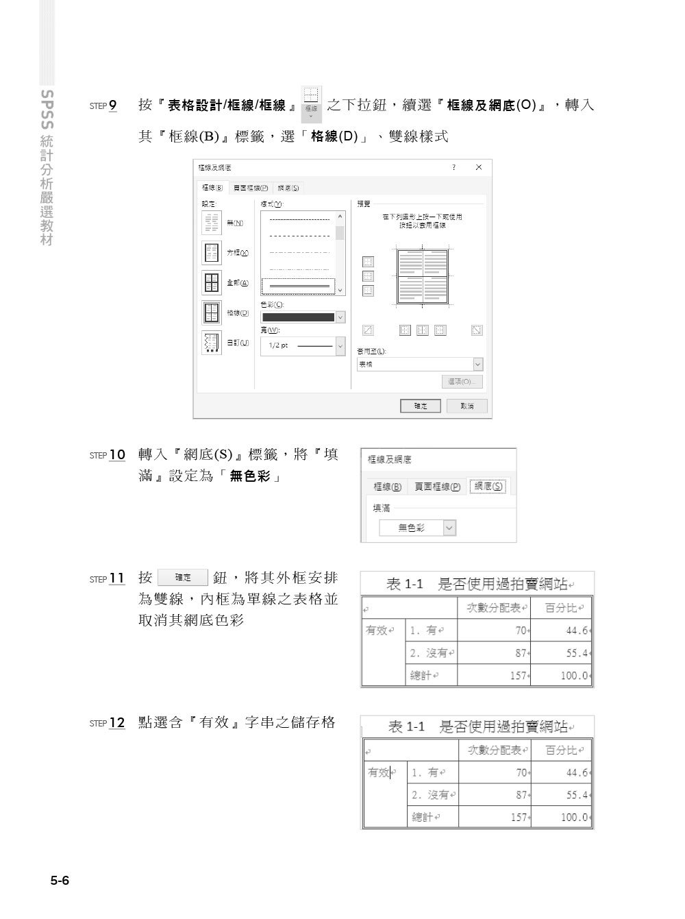 SPSS 26 統計分析嚴選教材 (適用SPSS 26~22)-preview-6