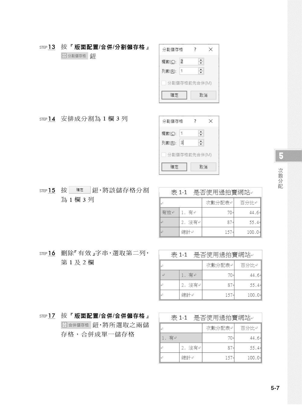 SPSS 26 統計分析嚴選教材 (適用SPSS 26~22)-preview-7
