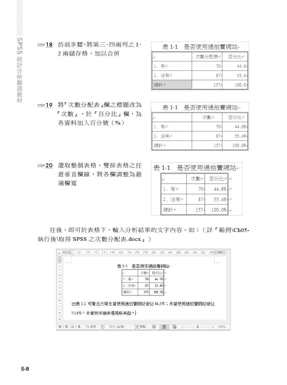 SPSS 26 統計分析嚴選教材 (適用SPSS 26~22)-preview-8