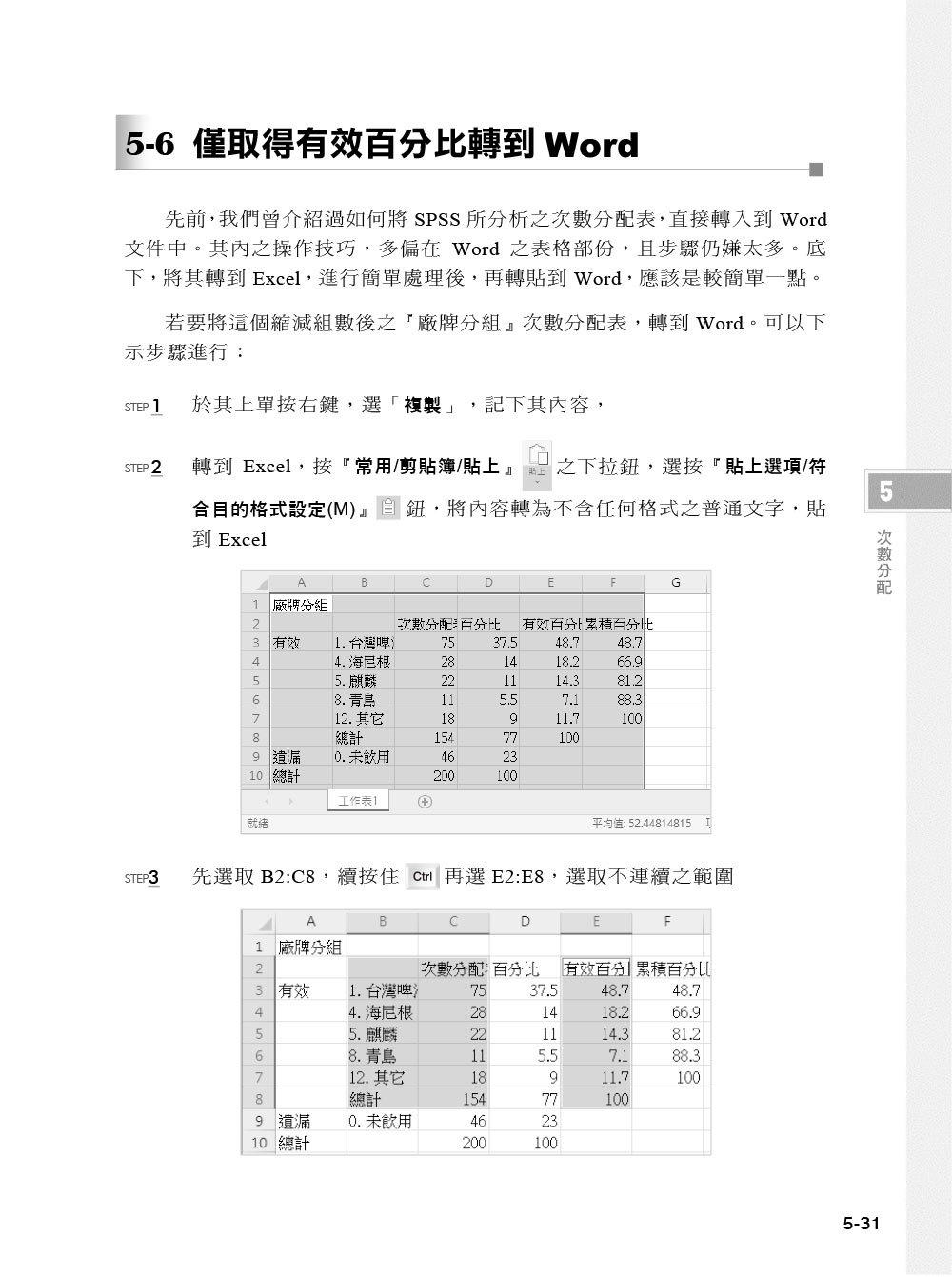 SPSS 26 統計分析嚴選教材 (適用SPSS 26~22)-preview-9