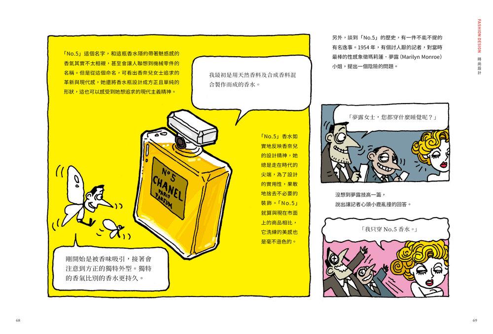 看漫畫學設計:經典品牌與設計大師-preview-2