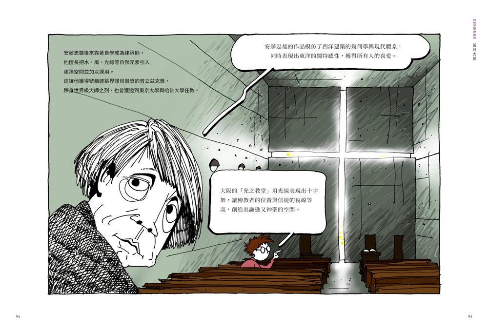 看漫畫學設計:經典品牌與設計大師-preview-3