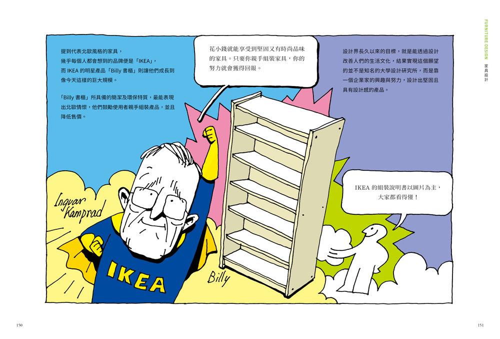 看漫畫學設計:經典品牌與設計大師-preview-4