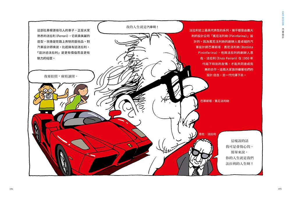 看漫畫學設計:經典品牌與設計大師-preview-5