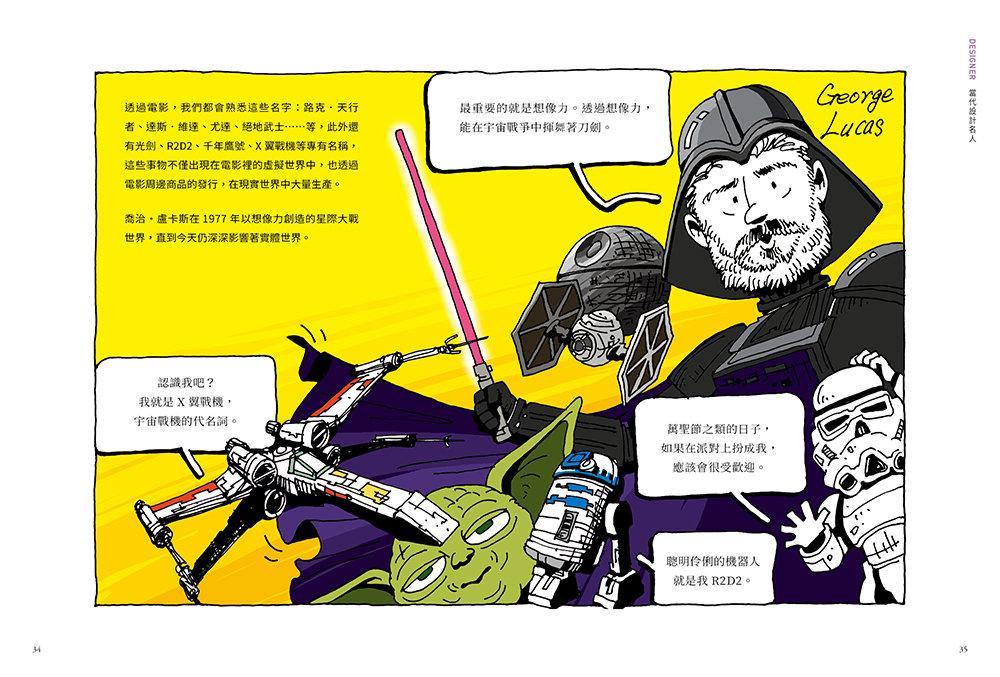 看漫畫學設計:當代流行與知名產品-preview-1