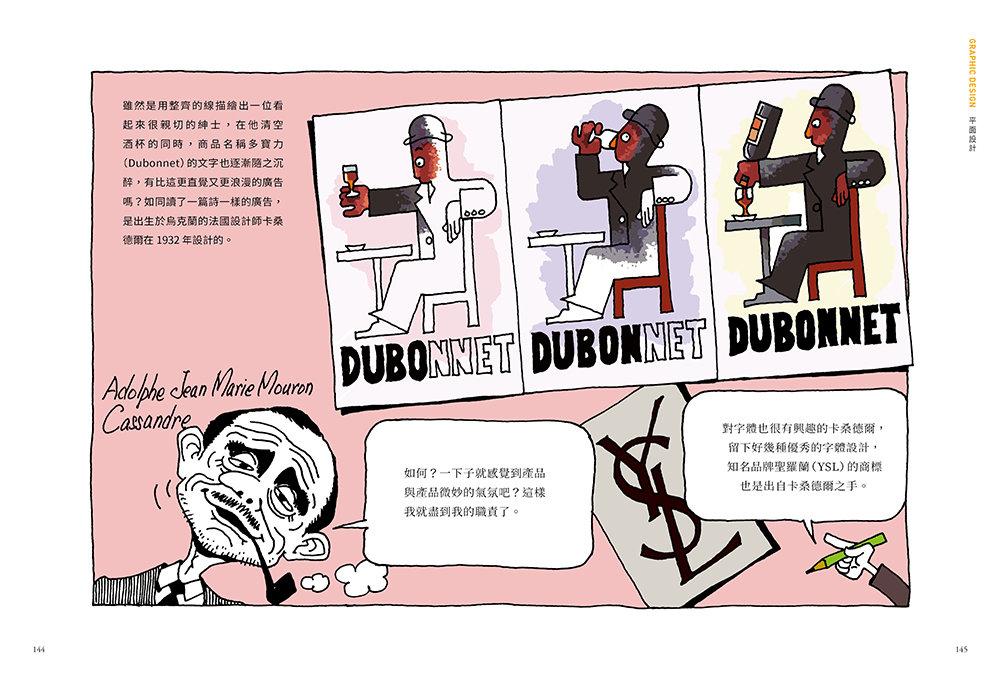 看漫畫學設計:當代流行與知名產品-preview-4