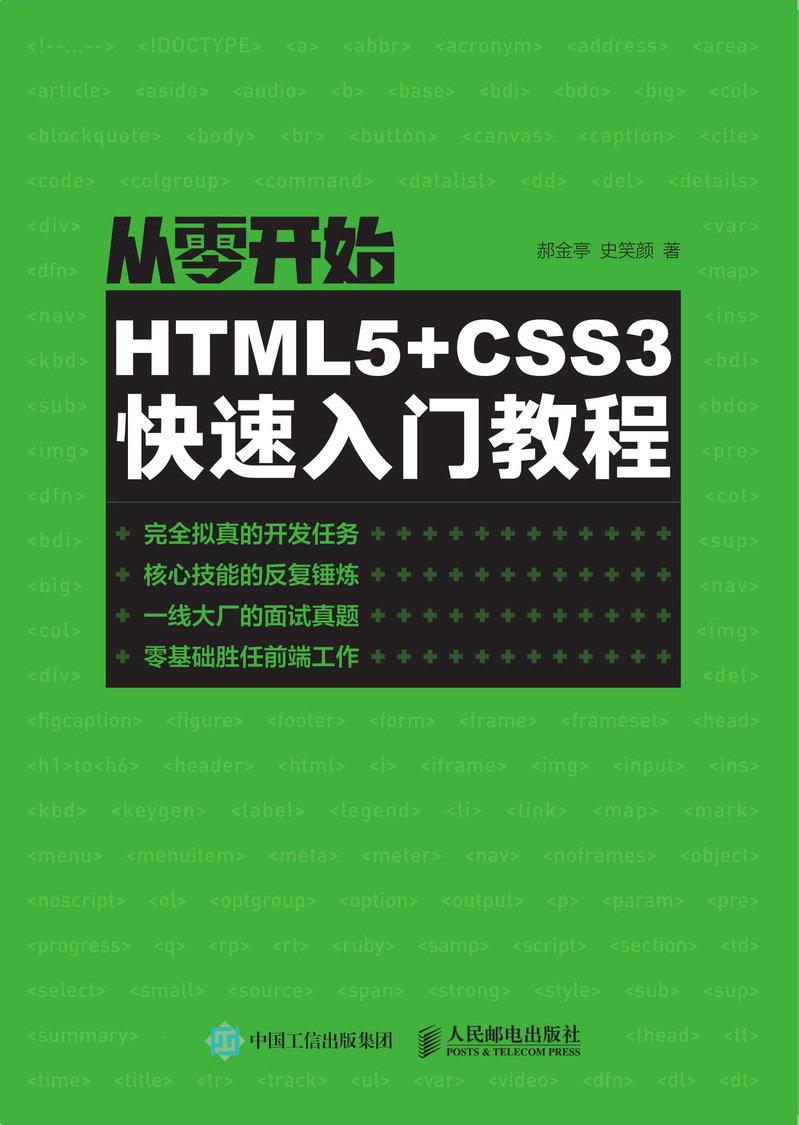 從零開始:HTML5+CSS3快速入門教程-preview-1