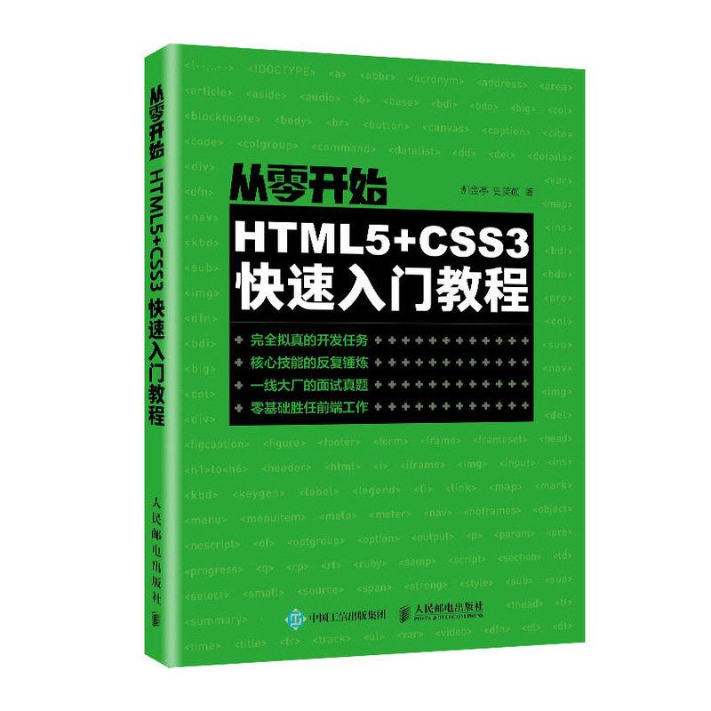 從零開始:HTML5+CSS3快速入門教程-preview-2