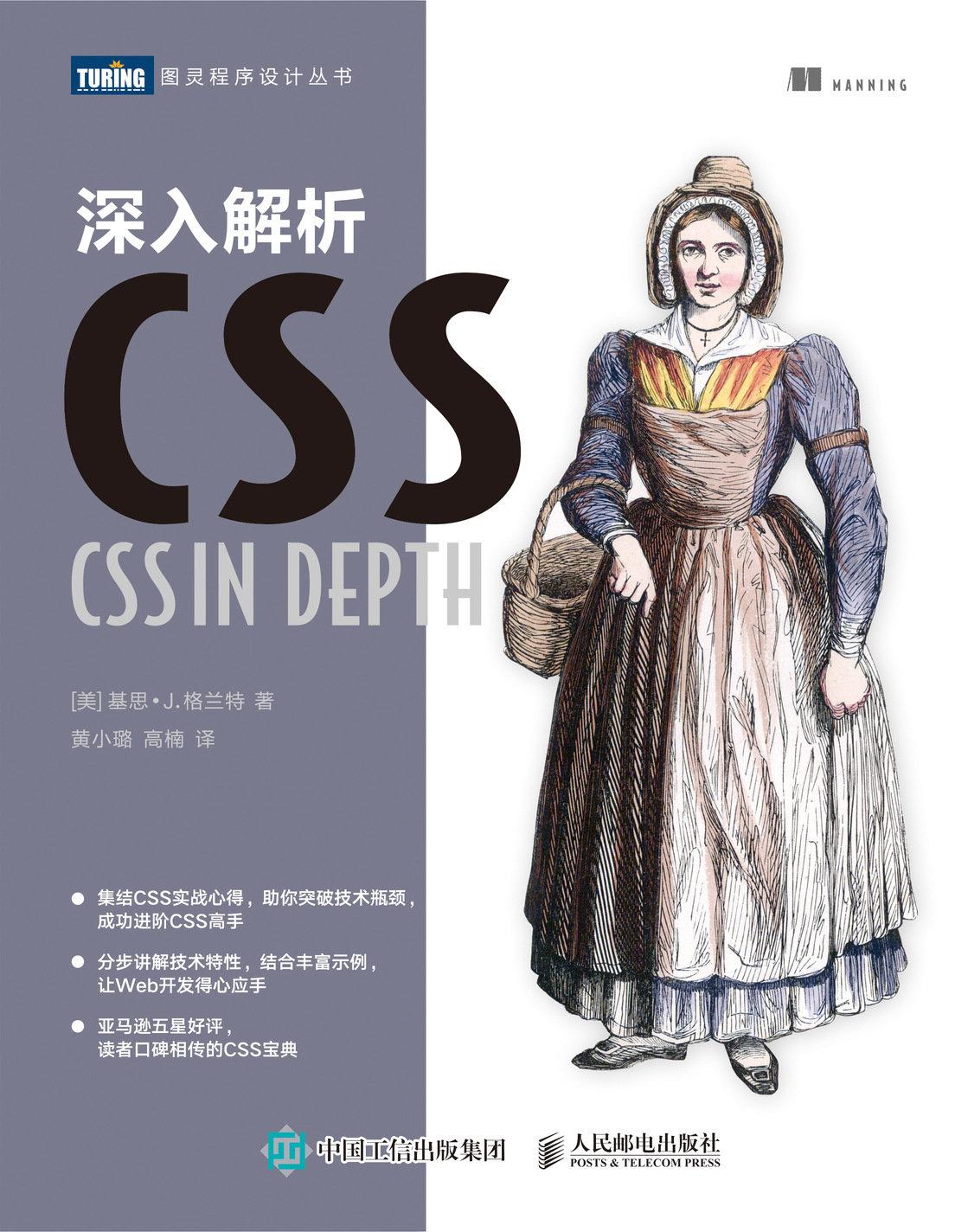深入解析CSS-preview-1