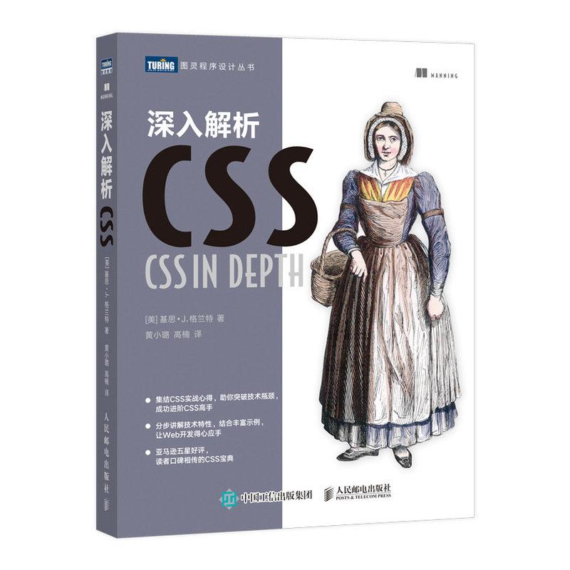 深入解析CSS-preview-2