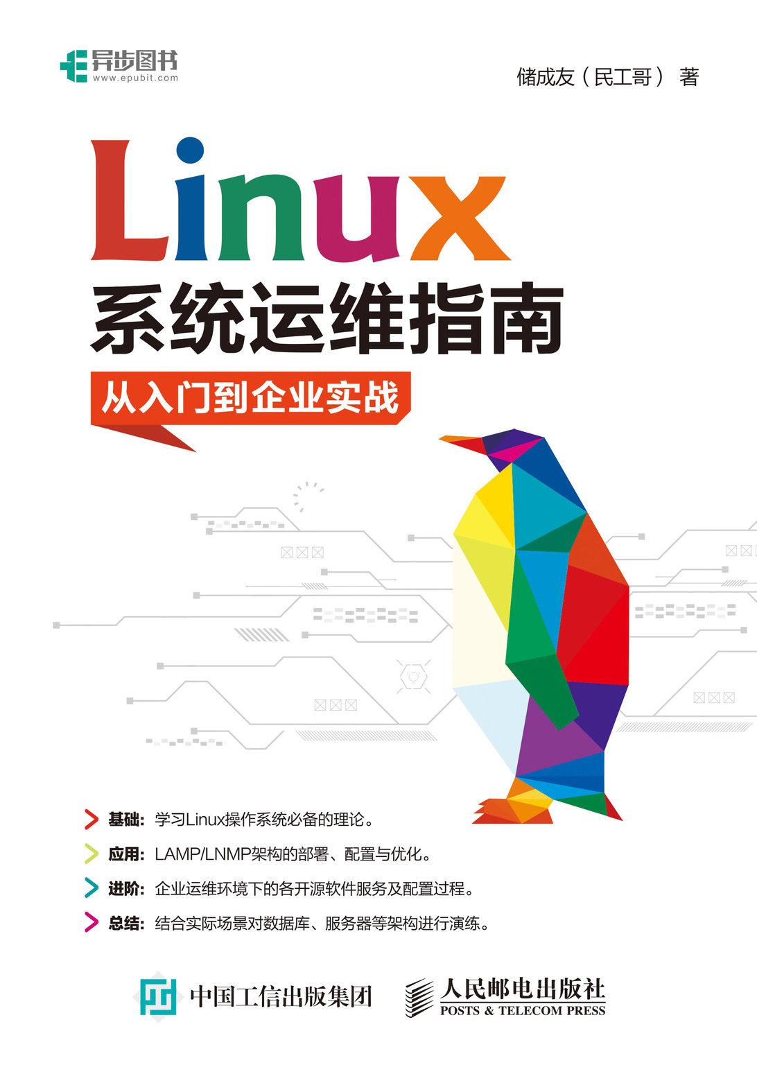 Linux 系統運維指南:從入門到企業實戰-preview-1