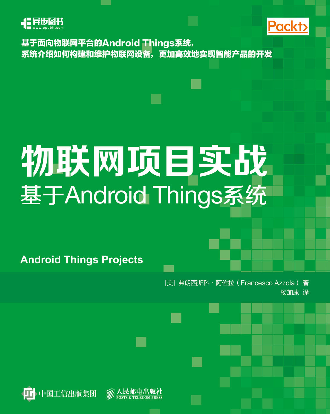 物聯網項目實戰 基於 Android Things 系統 (Android Things Projects)-preview-1