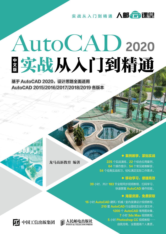 AutoCAD 2020中文版實戰從入門到精通-preview-1